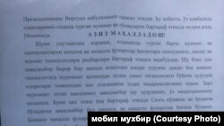 Листовка, распространяемая среди жителей Ферганской области с призывом не жаловаться в вышестоящие инстанции.