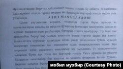 Копия листовки, распространяемой среди жителей Ферганского района.