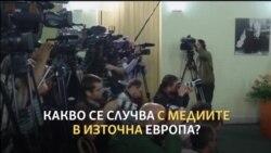 Медиите в Източна Европа и митът за свободата