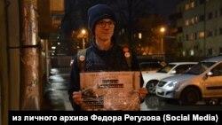 "Активист ""Протестного Кузбасса"" Федор Регузов на акции памяти жертв политических репрессий"