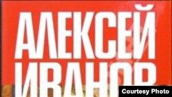 Алексей Иванов. «Золото бунта, или Вниз по реке теснин». Издательство Азбука-классика. 2005