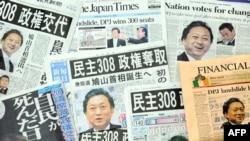 Японская пресса пишет о лидере Демократической партии Японии Юкио Хатояма