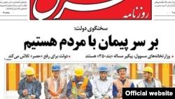 صفحه یک روزنامه شرق پنجشنبه
