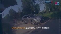 Как напавший на мотоциклистов водитель превратился в жертву