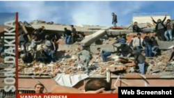 Կադր CNN Turk հեռուստաընկերության ուղիղ հեռարձակումից՝ փլուզված շինությունը Վան քաղաքում, 23-ը հոկտեմբերի, 2011թ․