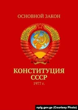 სსრკ კონსტიტუცია, 1977 წ.