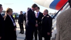 Putin Arrives In Serbia For One-Day Visit