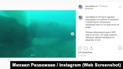 Пост российского главы Севастополя в Инстаграме