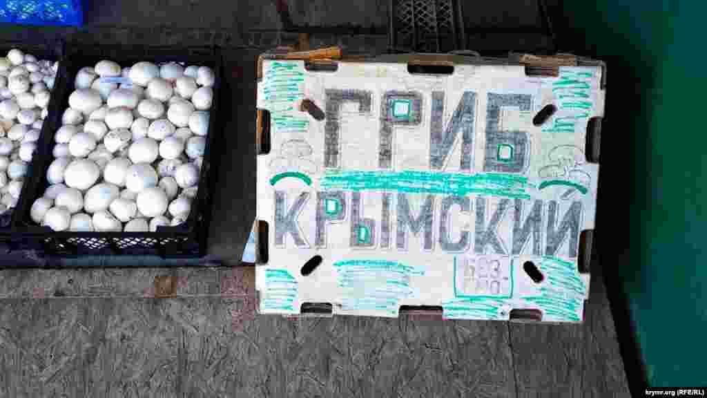 У продажу є кримський гриб