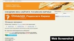 Bu saýtda Azatlyk Radiosynyň Özbek gullugynyň maglumatlaryny okamak üçin internetden peýdalanýanlar öz atlaryny, e-mail adreslerini hem açar sözüni aýan etmeli.