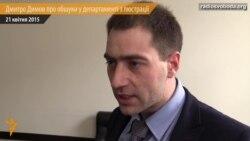 Дмитро Димов про обшук у департаменті з люстрації