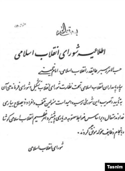 Declaration annoucning the formation of IRGC by the Islamic Revolution Council in 1979.