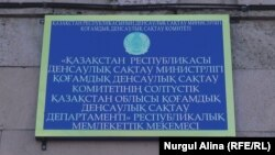 Солтүстік Қазақстан облыстық денсаулық сақтау департаменті. Петропавл, 7 қараша 2017 жыл.