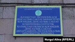 Департамент здравоохранения Северо-Казахстанской области.
