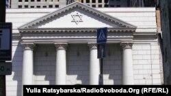 Центральна синагога Дніпропетровська, біля якої споруджують Музей Голокосту