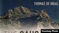 """Книга Томаса де Вааля """"Кавказ. Введение"""""""