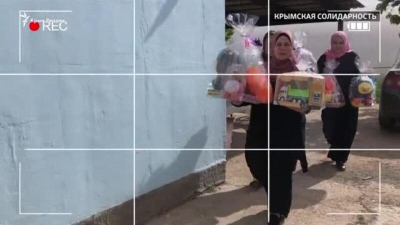 «Чужих детей не бывает». Подарки детям крымских политзаключенных в честь Ораза-байрам (видео)