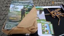 В Ужгороді купували спеціальний журнал, щоб його читали в АТО