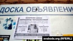 Абвестка пра набор у беларускія клясы