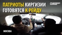 """Киргизские """"патриоты"""" в Москве против """"блуда и разврата"""""""