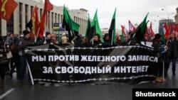 Марш за свободу Интернета 10 марта 2019 года в Москве.