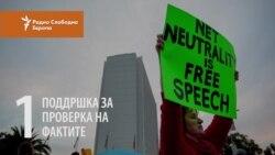 ЕУ против руската пропаганда на Западен Балкан