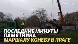 В Праге демонтирован памятник маршалу Коневу