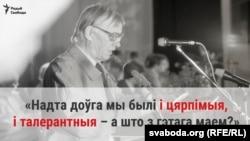 1993: Быкаў выступае супраць памяркоўнасьці ч.2