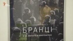 У Києві показали «Бранців» Володимира Тихого (відео)