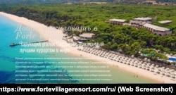 Скриншот фрагмента официального сайта Forte Village с описанием достоинств курорта на русском языке
