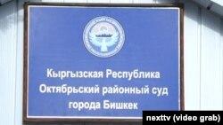 Бишкектин Октябрь райондук соту.