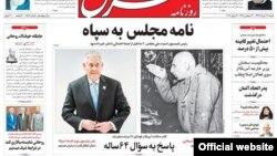 روزنامه شرق روز شنبه ۲۷ خرداد