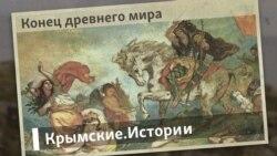 Конец древнего мира   Крымские.Истории