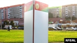 Belarus - Elections-2008, Empty information board, 3Sep2008