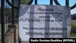 Неработающая церковь евангелистов в Донецке, 2018 год