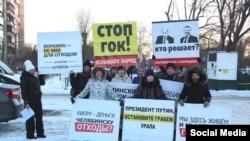 Акция протеста против Томинского ГОКа
