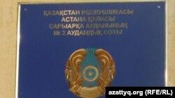 Астананың Сарыарқа аудандық соты. (Көрнекі сурет).