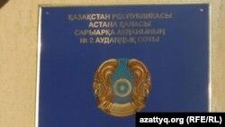 Астана қаласының Сарыарқа аудандық соты. 8 желтоқсан 2011 жыл.