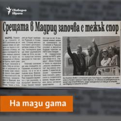 Demokratzia Newspaper, 8.07.1997