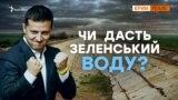 Путін попросить у Зеленського воду для Криму? | Крим.Реалії