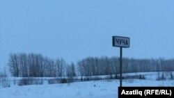 Саба-Казан арасында авыл атамалары