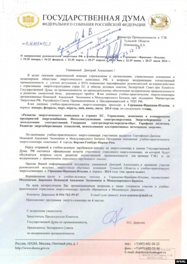 Письмо о семинарах с подписью Павла Дорохина