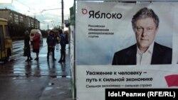 """Предвыборный плакат партии """"Яблоко"""""""