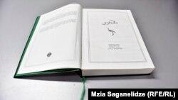 ყურანი, გიორგი ლობჟანიძის თარგმანი