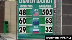 Вывеска обменного пункта в Симферополе, 28 ноября 2014 года