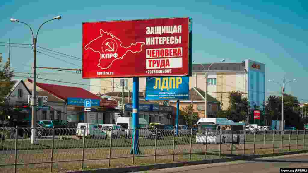 Бигбордов КПРФ в крымской столице все же заметно меньше