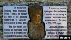 Барельеф в честь первого президента России Бориса Ельцина в Таллине