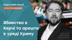 Убийства в Керчи и аресты в правительстве Крыма | Крым за неделю с Александром Янковским