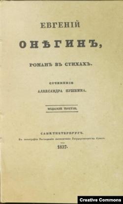 ''Евгений Онегин'', титульный лист издания 1837 года