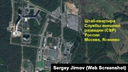 На снимке — расположение Службы внешней разведки России.